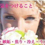 "<span class=""title"">春は""怒り""と自律神経にご注意です</span>"